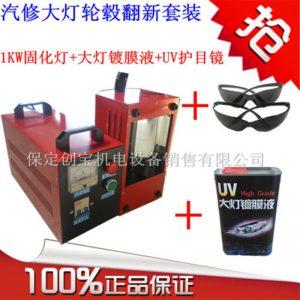 uv光固化机_1千瓦uv光固化机大灯镀膜液轮毂翻新工具紫外线胶光固化套装