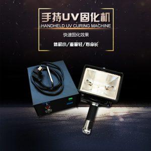 uv固化机器_旭普瑞厂家直销小型UV固化机手持UV固化机器