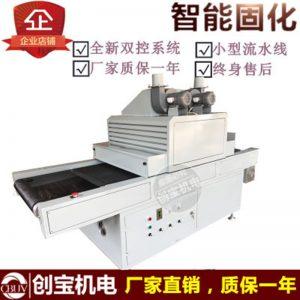 光固化机_小型涂装uv传送紫外线固化机uv胶uv光油光固化机现货