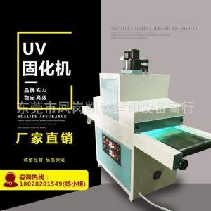 烘干设备_uv机紫外线uv固化机小型uvuv烘干生产厂家