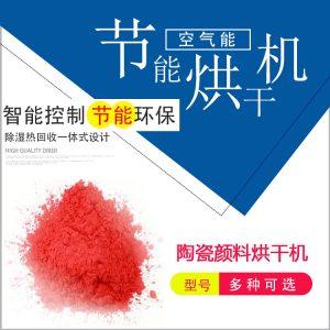 烘干设备_空气能工业品烘干设备烘干箱广州丹莱陶瓷颜料大小可定做