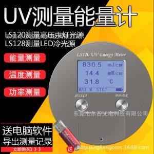 紫外能量计_uvled能量计曝光机紫外能量计uv固化能量计林上ls128uv能量计