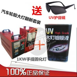 1000w紫外线固化机_uv紫外线固化机汽修大灯镀膜液套装轮毂修复现货