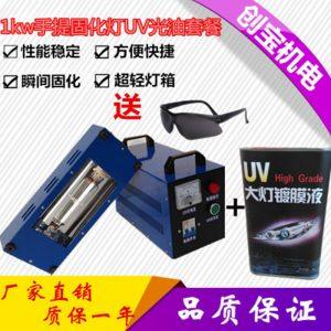 烘干设备_手提uv固化机便携式烘干设备轻便紫外线uv胶光固化
