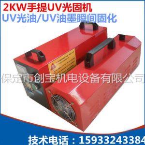 紫外线光源_2kw光油涂料小型uv手提固化机便携紫外线uv光源固化