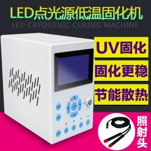 低温uv光固机_厂家直销UVLED点光源迷你型笔式固化灯紫外线UV机低温UV光固机