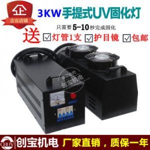 光固化机_厂家uv紫外线烘干光固化机手提便携光油