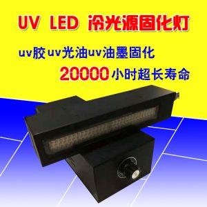 紫外线固化设备_大功率leduv固化机面光源uvled固化灯uvled固化设备