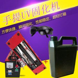 光固化机_手提式uv机小型uv固化机uv手提式uv涂装胶水光油固化