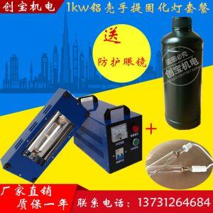 固化灯uv上光油_超轻1kw铝壳高压汞灯手提uv灯管汽修小型固化灯uv上光油