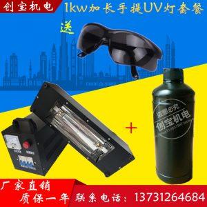 紫外线uv光固机_紫外线uv光固机便携式uv灯箱uv光油现
