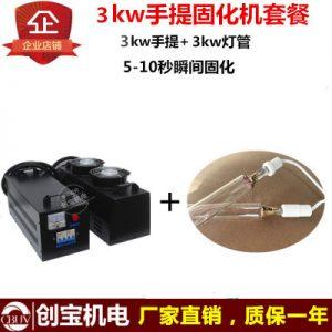 胶水固化机_紫外线uv油墨胶水固化机小型手提背景墙uv
