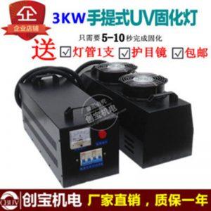 手提光固机_便携式紫外油墨固化灯uv紫外光高压汞灯3kw手提手提干燥