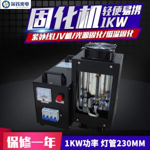 手提uv固化机_手提uv1kw证室uv胶光油硬化uv机紫外线uv光固机