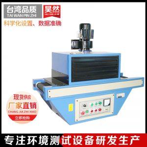 隧道式uv炉_厂家直销UV固化机隧道式UV炉UV固化线18