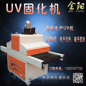 双灯uv固化机_双灯uv固化机小型uv固化设备免费培训