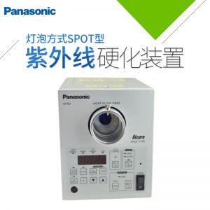 uv固化设备_固化设备_松下uv固化设备UP50NAISANUP5204uv机