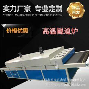 烘干设备_深圳厂家直销远红外线烘干隧道炉行走炉塑料pvc等烘干