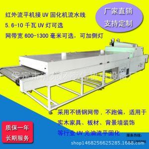 木工机械_木工uv光固机家具uv固化机uv家具漆流平固化设备流水线