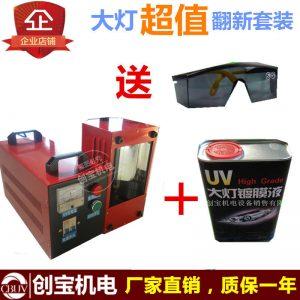 高压汞灯_汽修uv紫外线固化机汽修大灯镀膜液高压汞灯