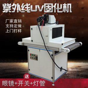 固化uv光固化设备_uvuv油墨固化uv光固化设备烘干机紫外线固化uvleduv隧道炉