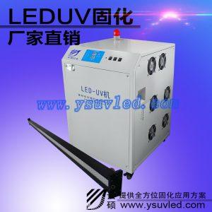 紫光led固化机_厂家批发led固化机365nm水冷胶黏剂云硕紫光led