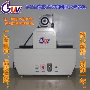 光固化设备_g-t21-200长安uv机|uv光固化设备|台式uv光固机|uv