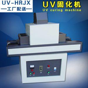 uv固化机_石材uv机_厂家直销UV炉石材UV机UV固化机H