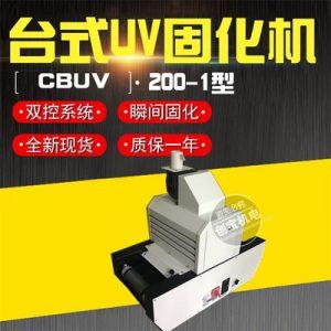 紫外线固化灯_实验固化灯200/1台式uv光固机式uv固化灯