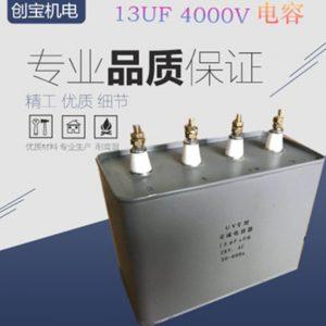 高压电容_uv电容器13uf4000vuv高压电容固化灯补偿调谐