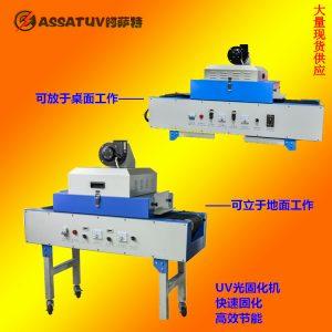 快速干燥隧道炉_厂家直销uv光固化箱紫外线小型uv固化机快速干燥隧道炉烘干