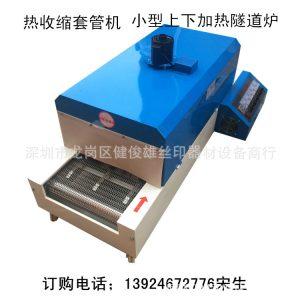 小型工业烤箱_深圳龙岗供应耐高温工业烤箱、流水式烤箱小型工业