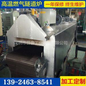 高温隧道炉_厂家直销红外线加热高温隧道炉箱式电高温炉