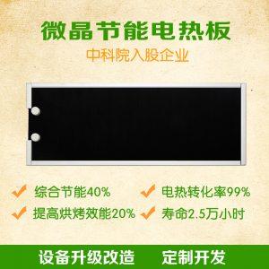 节能改造隧道炉_中科智恒远红外发热板工业烤箱改造,改装节能40%