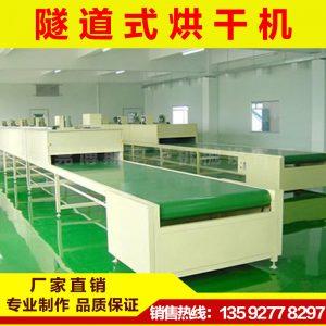 烘道流水线_固化红外线隧道炉高温电加热隧道炉烘道