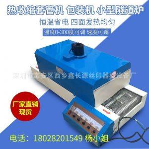 小型烤箱_厂家直销红外线隧道式烤箱红外线\恒温烘套管机