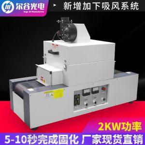 烘干机_rx200-2uv固化机传送皮带桌面式隧道炉涂装uv光固化