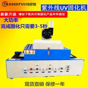 紫外线光固化机_厂家直销uv机uv光固机小型uv机uv紫外线光固化