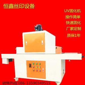 uv隧道式光固机_uv光固机、UV隧道式光固机、UV机可定做
