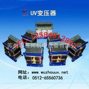 五州uv滚涂机_五州uv滚涂机uv光固化变压器UV涂装变压器