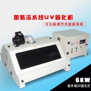 紫外线固化设备_定制uv胶固化机uv固化设备uv烘干uv光固机