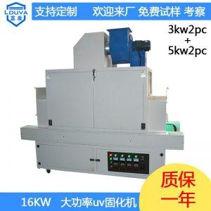 光固化设备_蓝盾直销立体式uv机紫外线uv胶光固化设备隧道式厂家定制