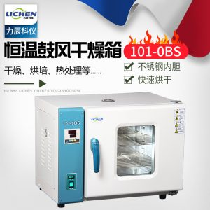 电热鼓风干燥箱_101-0bs恒温箱工业烤箱实验干燥箱烘干箱电热鼓风