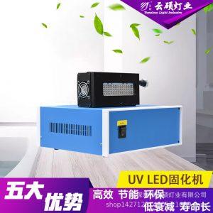 油墨固化设备_风冷uvled固化机uv固化灯紫外线电子uv油墨固化