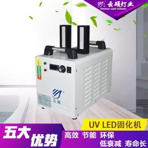 光固化设备_云硕水冷式uvled油墨固化机uv电子胶固化灯uv光固化设备