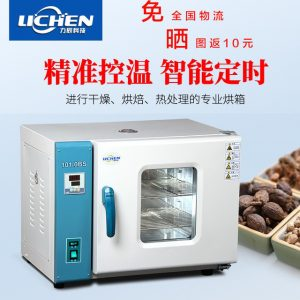工业烤箱_烘箱干燥箱鼓风工业烤箱烘干箱