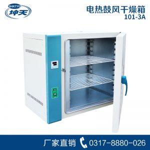 工业干燥箱_大灯烤箱五谷杂电热干燥101-3a实验室工业干燥箱