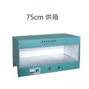 工业烘箱_小型烘箱烤箱样品工业烘箱厂家直销