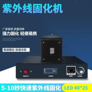 低温uvled固化机_*25mm紫外线uv机led节能低温uvled固化机