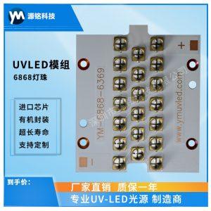 进口芯片_uvled模组韩国进口lg芯片6868灯珠uvled紫光固化